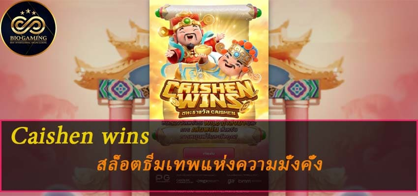 slotpg-caishen wins