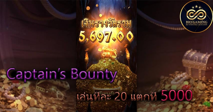 สล็อต PG-Captain's Bounty