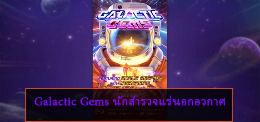 pg สล็อต-Galactic Gem