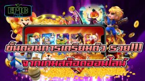 slot-game-online-สล็อตPG