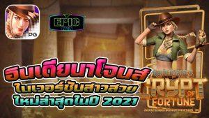 Raider Jane's Crypt of Fortune-pgslot