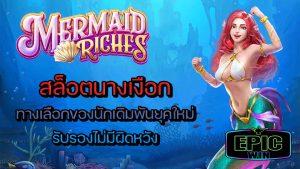 mermaid riches-pgslot