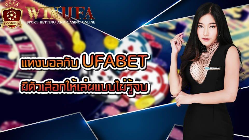 Ufabet-winufa-ufabet เว็บตรง