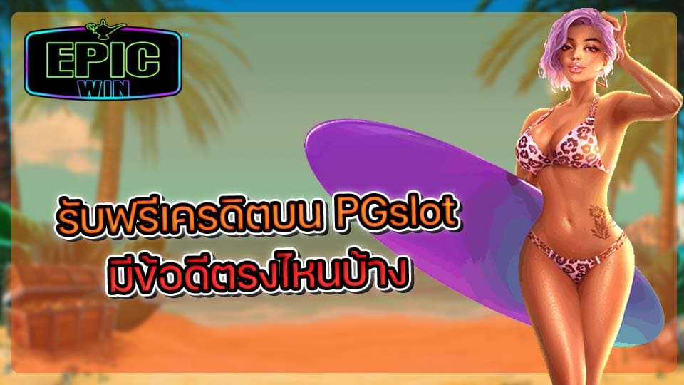 pgslot-online-สล็อตPG